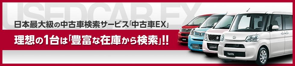 日本最大級の中古車検索サービス「中古車EX」理想の1台は「豊富な在庫から検索」!!